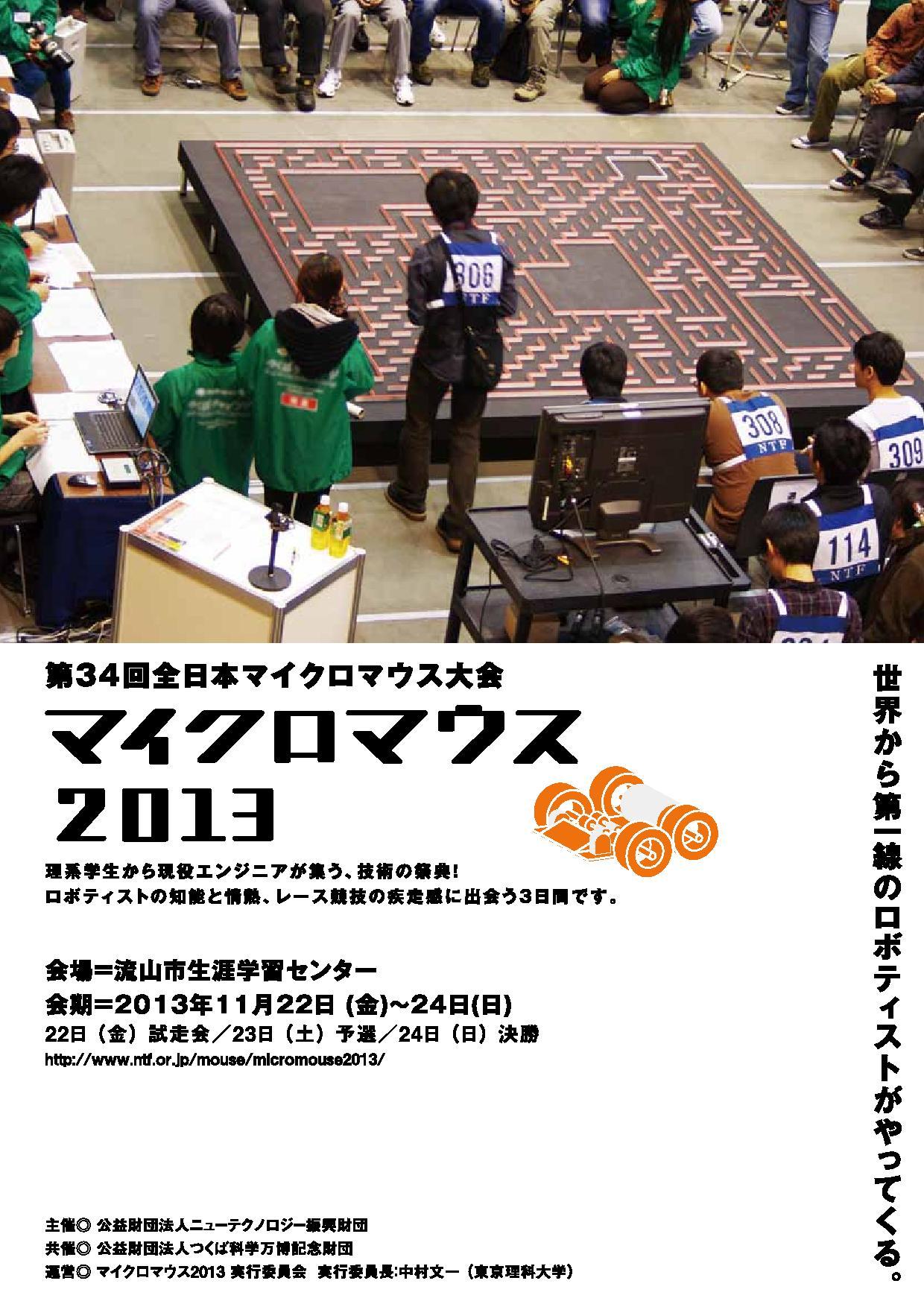 JPMM2013 poster